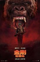 Kong: Skull Island - Chinese Movie Poster (xs thumbnail)