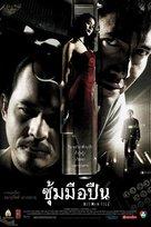 Hit Man File - Thai poster (xs thumbnail)