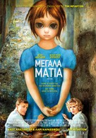 Big Eyes - Greek Movie Poster (xs thumbnail)