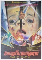 Faces of Death IV - Thai Movie Poster (xs thumbnail)
