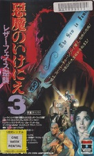 Leatherface: Texas Chainsaw Massacre III - Japanese VHS cover (xs thumbnail)