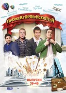 """Prozhektorperiskhilton"" - Russian DVD movie cover (xs thumbnail)"