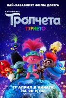 Trolls World Tour - Bulgarian Movie Poster (xs thumbnail)
