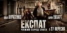 The Expatriate - Ukrainian Movie Poster (xs thumbnail)