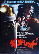 The Kindred - Japanese Movie Poster (xs thumbnail)