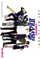 Fashion King - South Korean Movie Poster (xs thumbnail)