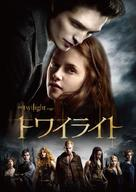 Twilight - Japanese Movie Cover (xs thumbnail)
