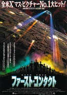 Star Trek: First Contact - Japanese Movie Poster (xs thumbnail)