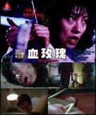 Xue mei gui - Hong Kong Movie Cover (xs thumbnail)