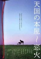 Tengoku no honya - koibi - Japanese poster (xs thumbnail)