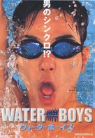 Waterboys - Japanese poster (xs thumbnail)
