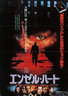 Angel Heart - Japanese Movie Poster (xs thumbnail)