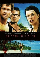 A Perfect Getaway - Israeli Movie Poster (xs thumbnail)