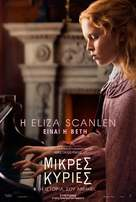Little Women - Greek Movie Poster (xs thumbnail)