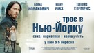 Generation Um... - Ukrainian Movie Poster (xs thumbnail)