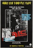 The Kid - South Korean Re-release movie poster (xs thumbnail)
