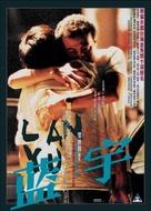 Lan yu - Japanese poster (xs thumbnail)