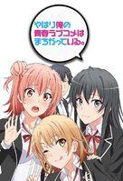 """Yahari ore no seishun rabukome wa machigatteiru."" - Japanese Movie Poster (xs thumbnail)"