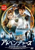 The Adventures of Mickey Matson and the Copperhead Treasure - Japanese DVD cover (xs thumbnail)