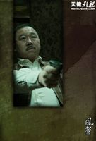 Feng sheng - Chinese Movie Poster (xs thumbnail)