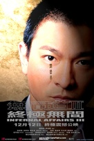 Mou gaan dou III: Jung gik mou gaan - Hong Kong Movie Poster (xs thumbnail)