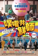 Les profs - Taiwanese Movie Poster (xs thumbnail)