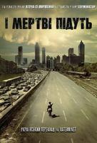 """The Walking Dead"" - Ukrainian poster (xs thumbnail)"