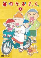 """Mainichi kâsan"" - Japanese Movie Cover (xs thumbnail)"