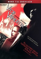 V for Vendetta - Greek Movie Cover (xs thumbnail)