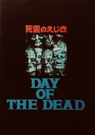 Day of the Dead - Japanese Movie Cover (xs thumbnail)