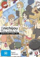 """Nichijou"" - Australian DVD cover (xs thumbnail)"