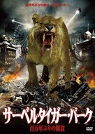 Attack of the Sabretooth - Japanese DVD cover (xs thumbnail)