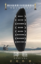 Arrival - Chinese Movie Poster (xs thumbnail)