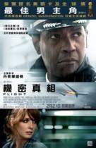 機密真相(Flight)poster