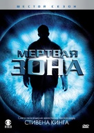 """The Dead Zone"" - Russian DVD cover (xs thumbnail)"