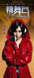 Jing mou moon - Chinese poster (xs thumbnail)