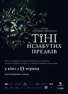 Unforgotten Shadows - Ukrainian Movie Poster (xs thumbnail)