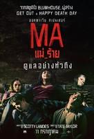 Ma - Thai Movie Poster (xs thumbnail)