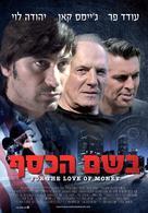For the Love of Money - Israeli Movie Poster (xs thumbnail)