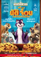 The Nut Job - Thai Movie Poster (xs thumbnail)