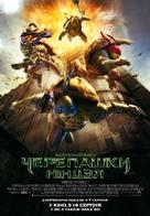 Teenage Mutant Ninja Turtles - Ukrainian Movie Poster (xs thumbnail)