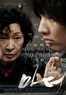 Mother - South Korean Movie Poster (xs thumbnail)