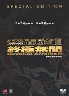 Mou gaan dou III: Jung gik mou gaan - Hong Kong DVD cover (xs thumbnail)