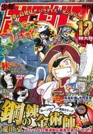 """""""Hagane no renkinjutsushi"""" - Japanese poster (xs thumbnail)"""