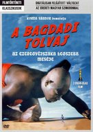 The Thief of Bagdad - Hungarian Movie Cover (xs thumbnail)