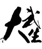 Da wu sheng - Hong Kong Logo (xs thumbnail)