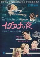 The Night of the Iguana - Japanese Movie Poster (xs thumbnail)