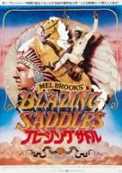 Blazing Saddles - Japanese Movie Poster (xs thumbnail)