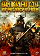 Viking Quest - Russian Movie Cover (xs thumbnail)