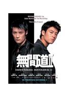 Mou gaan dou II - Singaporean Movie Poster (xs thumbnail)